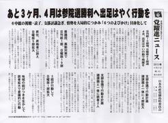 党躍進ニュース130402