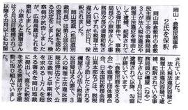 140819倉敷民商保釈、赤旗西日本版