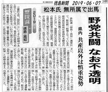 20190607野党共闘なお不透明