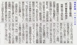 扶川公判12月5日