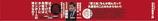 日本共産党の謎・帯