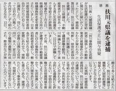 徳島県扶川見解