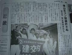 徳山生コン1