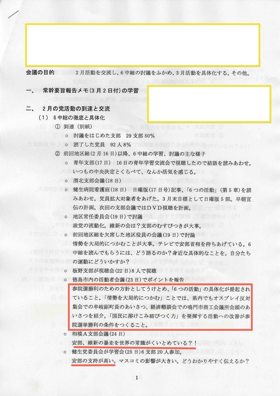 日本共産党・民青同盟悪魔の辞典+