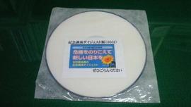 共産党CD