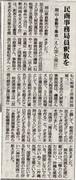 140729倉敷民商事件赤旗報道