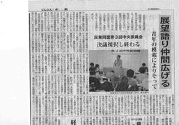 民青3中央委員会