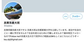 Opera スナップショット_2019-11-15_102236_twitter.com