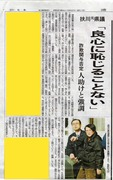 fukawa1301262