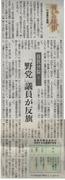 徳島新聞160315