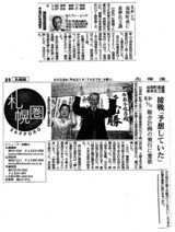 渋谷開票記事