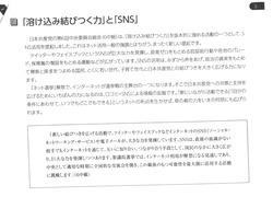 SNSガイドライン 2