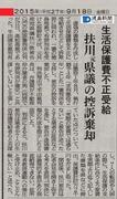 150918扶川高松高裁