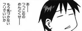 tsuukomi