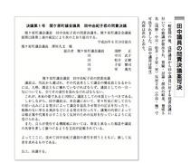 議会関ヶ原142号