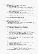 8月地区委員会_5