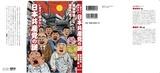 日本共産党の謎