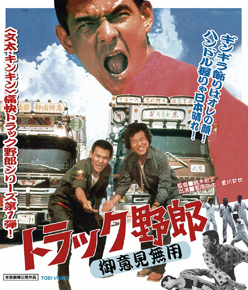 Torakku-yaro-Goiken-muyo-poster-2-fxd-web