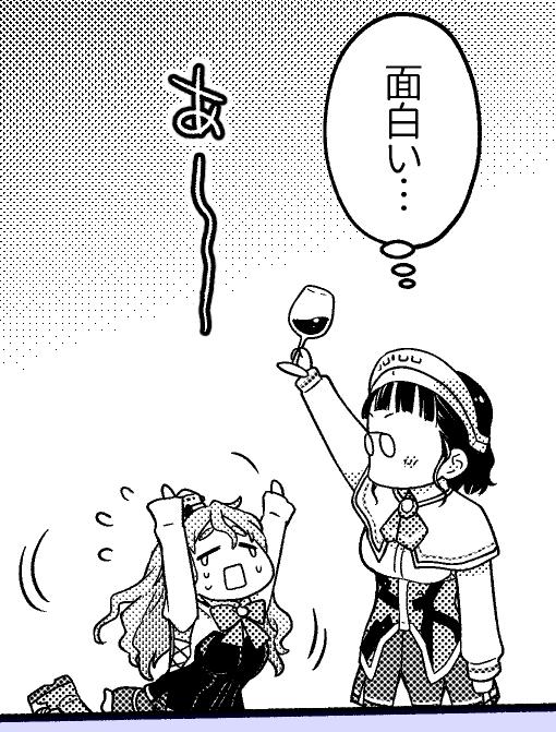 【艦これ】ポーラはワインしか呑まんのん?