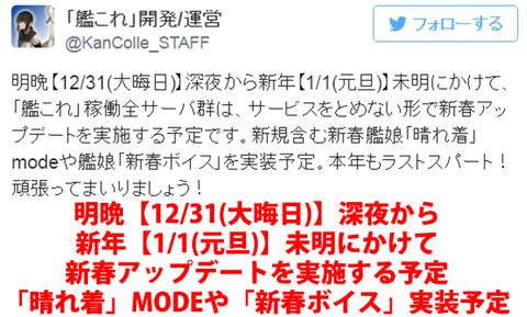 【艦これ】新規含む新春「晴れ着」mode「新春ボイス」実装!新年【1/1(元旦)】未明にかけて実施予定!