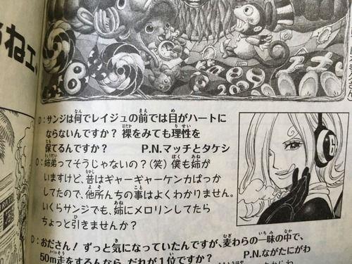 【正論】「ワンピース」尾田栄一郎「姉にメロリンする奴は引きませんか?」