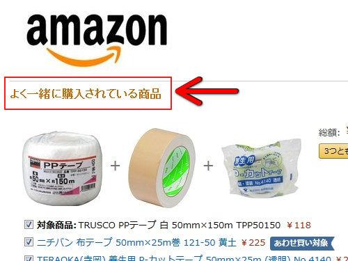 【アカン】Amazonさん、「よく一緒に購入されている商品」機能でとんでもない組み合わせを勧めてしまうwww