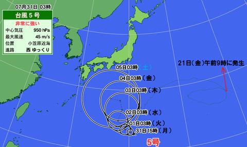 【ニュース】長寿台風5号・海上からまた列島へ