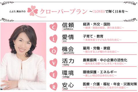 【ニュース】占い芸人が豊田真由子を徹底解剖・政治家よりタレント向き