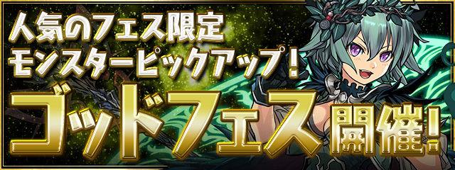 【パズドラ】ゴッドフェス開催!☆7フェス限のゼラ、リーチェもピックアップ!!5/31の12時から開始!!
