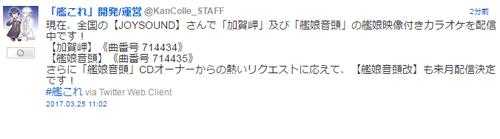 【艦これ】来月4月よりJOYSOUNDにて「艦娘音頭改」配信決定!「加賀岬」「艦娘音頭」の映像付きカラオケも配信中!