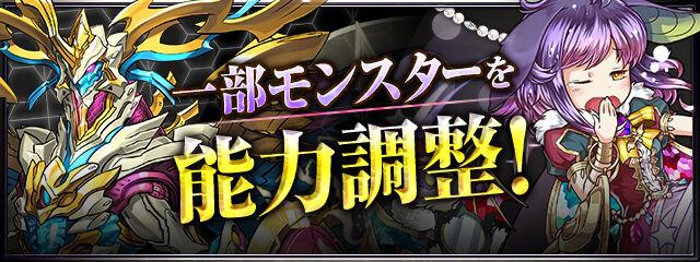 【パズドラ】超転生ヴィーナス、転生ハーデス、シェザル、シーンの上方修正の詳細発表!!