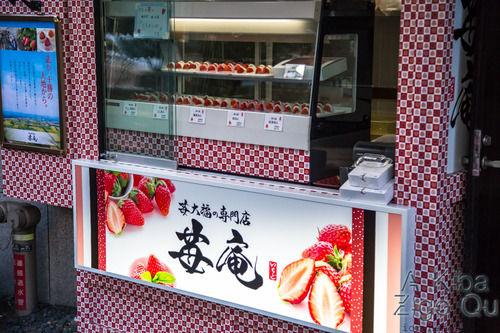 苺大福の専門店「苺庵」秋葉原にオープン。一年中味わえる産地直送の新鮮イチゴ
