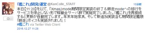 【艦これ】本日11:20を以てXmasmode終了&師走modeへの移行実施完了!年末年始家具や師走ボイスも実装!