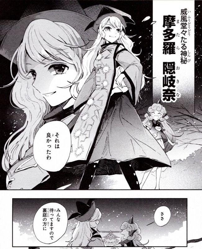 【東方】威厳たっぷりの隠岐奈さん