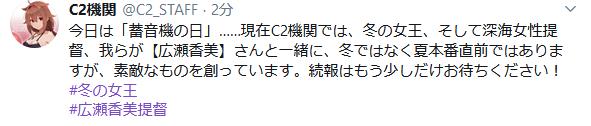 【艦これ】C2機関が広瀬香美さんと一緒に素敵なものを創作中!