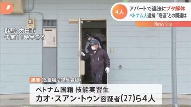 アパートで豚を解体していた技能実習生のベトナム人4人を新たに逮捕