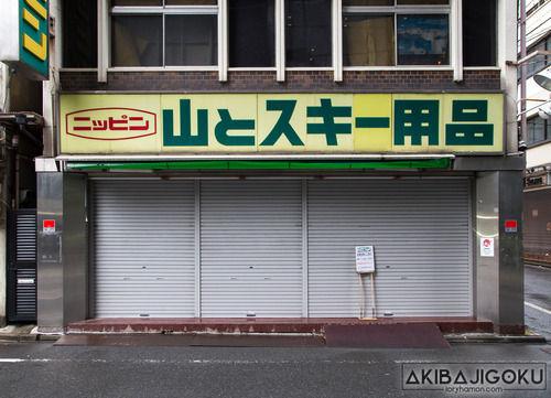 「山とスキー用品」のニッピン秋葉原本店が10月末閉店。ビルが耐震基準満たさず