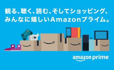 4大課金する価値があるコンテンツ 「Amazon Prime」「Spotify」「Netflix」、あと一つは?