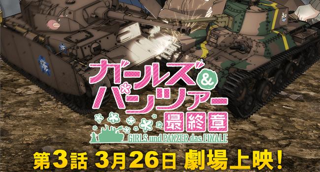 『ガールズ&パンツァー 最終章』第3話、劇場上映が3月26日に決定!!本予告も公開!!
