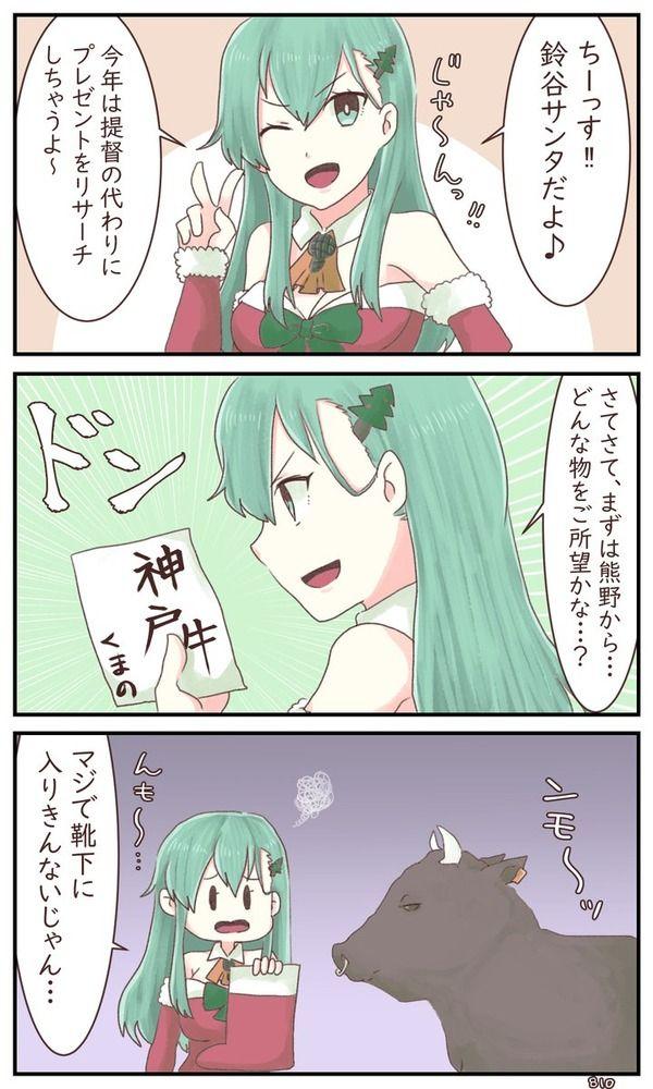 【艦これ】鈴谷サンタのプレゼント 他なごみネタ