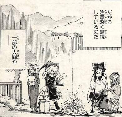 【東方】鈴奈庵の結末はどうなるのかな