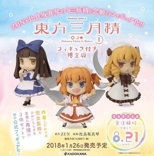 【東方】三妖精のフィギュア可愛い!