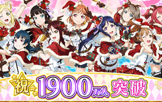 【スクフェス】ユーザー数1900万人突破記念キャンペーン開催!詳細公開!