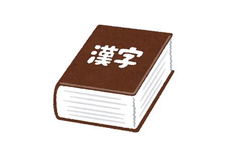 オタクが選ぶ「今年の漢字」がついに決定! 1位は今年人気のアレwwwww