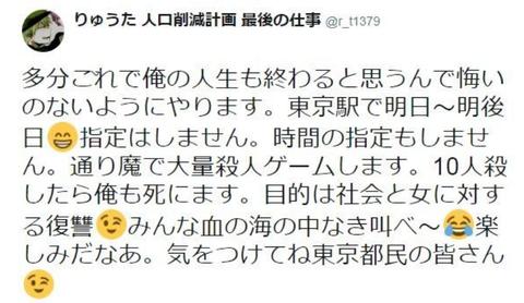【ニュース】東京駅での大量殺人予告した23歳女を逮捕「フォロワーを増やしたかった」