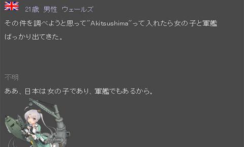 """【艦これ】検索汚染で外国人が困ってるぞ!「""""Akitsushima""""って入れたら女の子と軍艦ばっかり出てきた」"""