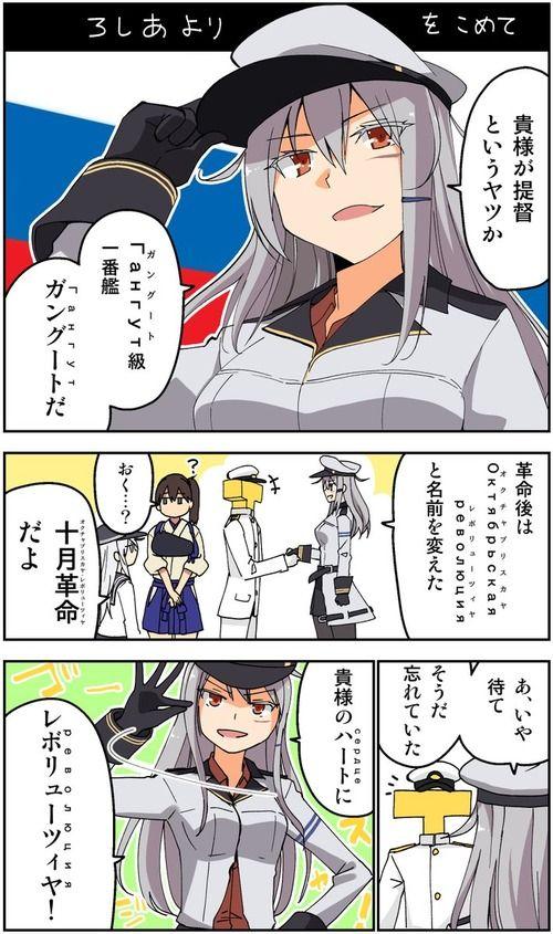 【艦これ】ガングート「日本では革命とはこう表現すると聞いているぞ」 他なごみネタ
