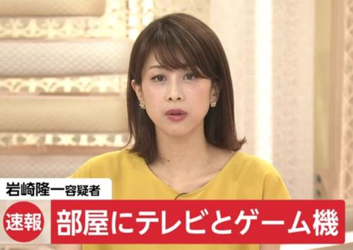 【速報】川崎19人殺傷・岩崎容疑者の自宅からテレビとゲーム機が見つかる