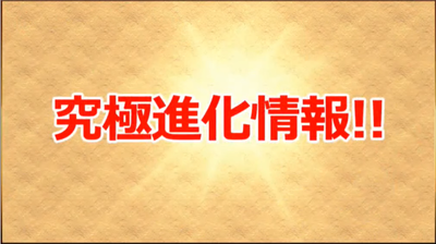 【パズドラ】山本Pが多色最強という究極ラードラの能力や新転生キャラやツバキの能力を公開【画像のみ】