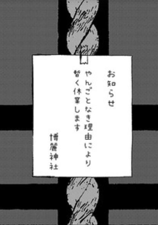 【東方】博麗神社休業!